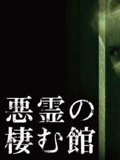 """野田内閣に取り憑いた""""悪霊""""老醜幹事長・輿石東の正体! vol.1"""