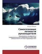Samosoznanie lichnosti rukovoditelya: Vzaimosvyaz' gendernogo i professional'nogo obrazov Ya v strukture samosoznaniya lichnosti rukovoditelya
