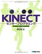 KINECTセンサープログラミング