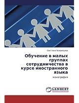 Obuchenie v malykh gruppakh sotrudnichestva v kurse inostrannogo yazyka: monografiya
