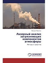 Lazernyy Analiz Zagryaznyayushchikh Komponentov Atmosfery