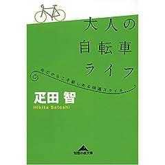 疋田智「大人の自転車ライフ 」