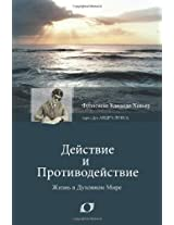 (Action and Reaction - Russian): Action and Reaction (Russian Edition)