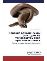 Vliyanie abioticheskikh faktorov na temperaturu tela presmykayushchikhsya: Zmei i yashcheritsy Kamskogo Predural'ya