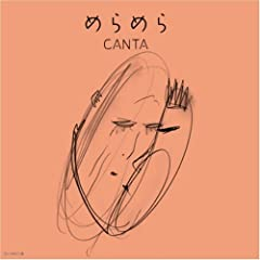 めらめら-CANTA