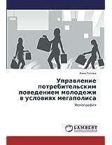 Upravlenie potrebitel'skim povedeniem molodezhi v usloviyakh megapolisa: Monografiya