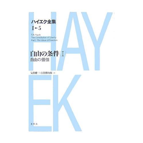 自由の条件I ハイエク全集 1-5 【新版】