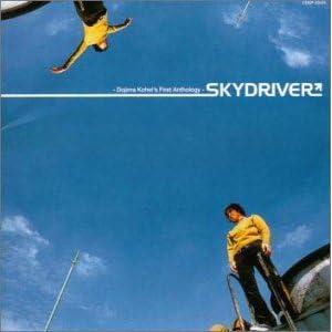 SKY DRIVER〜Dojima Kohei's Fist Anthology〜