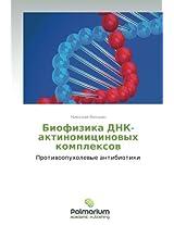 Biofizika Dnk-Aktinomitsinovykh Kompleksov