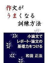 Sakubunga Umakunaru Kunrenhouhou: Shouronbunde Report Ronbun no Kisoryokuwo Tsukeru