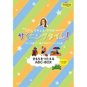 [DVD] レイチェル・ママのサイニングタイム! きもちをつたえるABC・BOX~サインを使って、親子で育むバイリンガル脳~