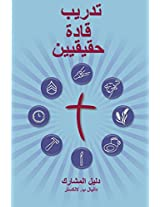 Training Radical Leaders - Participant - Arabic Edition: A manual to train leaders in small groups and house churches to lead church-planting movements