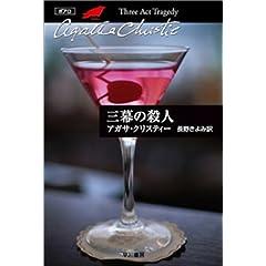 三幕の殺人 (ハヤカワ文庫―クリスティー文庫)