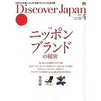 Discover Japan 2017年4月号 小さい表紙画像