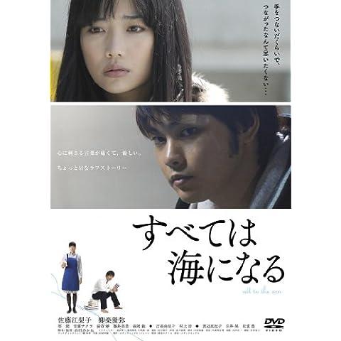 すべては海になる [DVD] (2010)