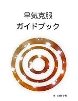 Hayake Kokufuku Guide Book