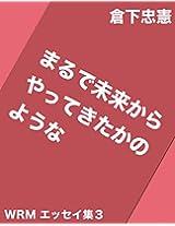 Marude miraikara yattekitakano youna (Weekly R-style Magazine Essays)