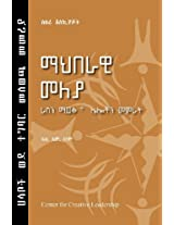 Social Identity: Knowing Yourself, Leading Others (Amharic)