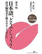 Nihongo Doudeshou: Jishohenshusha Wo Nayamaseru Kotobatachi Utsukushii Nihongo ver (Japan Knowledge e Bunko)