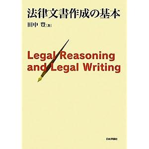 法律文書作成の基本