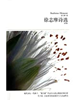 Xu Zhimo Shixuan - World Literature Library
