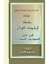 Saudi Shiites: 2