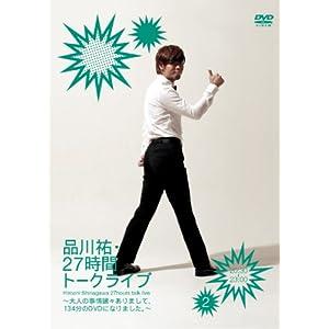 品川祐・27 時間トークライブ2 20:30 ~ 23:00 [DVD]