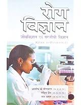 Rog Vigyan Jeev Vigan Avam Parjeevee Vigan - Guide to Pathalogy (Old Edition)