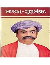 Bhagvat - Gunbhandar