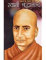 Bharat Ke Mahan Yugpravartak Swami Saradhanand