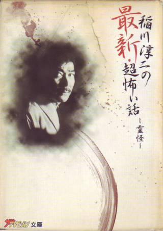稲川淳二の最新・超怖い話―霊怪 (ザ・テレビジョン文庫)