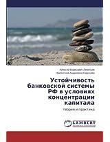 Ustoychivost' Bankovskoy Sistemy RF V Usloviyakh Kontsentratsii Kapitala