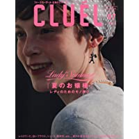 CLUEL 2017年7月号 小さい表紙画像