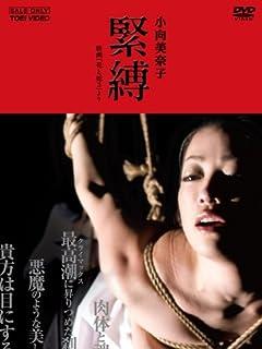 人気SM映画最新作「花と蛇ZERO」濱田のり子「全裸宙吊り緊縛放尿」