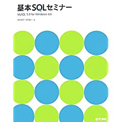 ��{SQL�Z�~�i�[�\MySQL 5.0 for Windows�Ή�