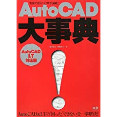 Navigate AutoCAD AutoCAD LT version - WAZA practical help and lots more!