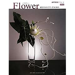 ART BOX vol.4 Flower (ART BOX MOOK SERIES) (ARTBOX)