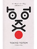 Tokyo Totem - A Guide to Tokyo