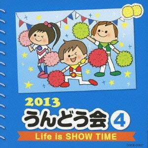 2013 うんどう会(4) Life is SHOW TIME