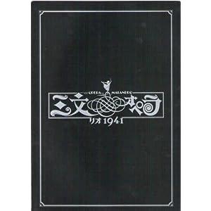 三文オペラ/リオ1941の画像