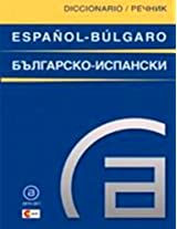 English to Bulgarian and Bulgarian to English Picture Dictionary