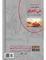 Nazrah iqtisadiyah li-mushkilat al-ghidha fi al-Iraq