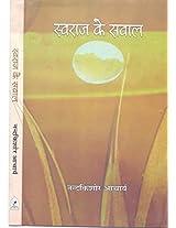 Swaraj Ke Sawal (1)