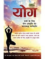 Yoga: Step-By-Step Guide Of Yoga For Everyone (Yoga: Step-By-Step Guide Of Yoga For Everyone GullyBaba 2016)