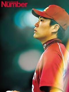 WBC日本のエース田中将大に下された「7人の最強スラッガー粉砕指令」 vol.1