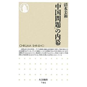 【クリックでお店のこの商品のページへ】「中国問題」の内幕 (ちくま新書) [新書]