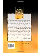 Hiwar 'an bu'd hawla huquq al-insan fi al-Islam