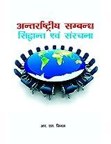 Anterrastiya Sambhandh Sidhant Evam Sanrachna