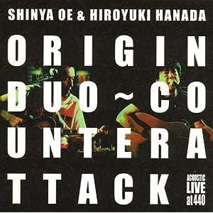 ORIGIN DUO~COUNTERATTACK 大江慎也&花田裕之ACOUSTIC LIVE(DVD付)