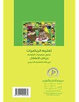 Talim al-riyadiyat li-dhawi suubat al-taallum : dalil amali li-riyad al-atfal